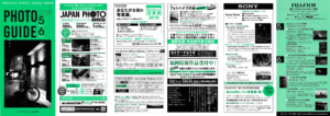フォトガイドふくおか アーカイブ vol169