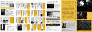 フォトガイドふくおか|アーカイブ|vol172