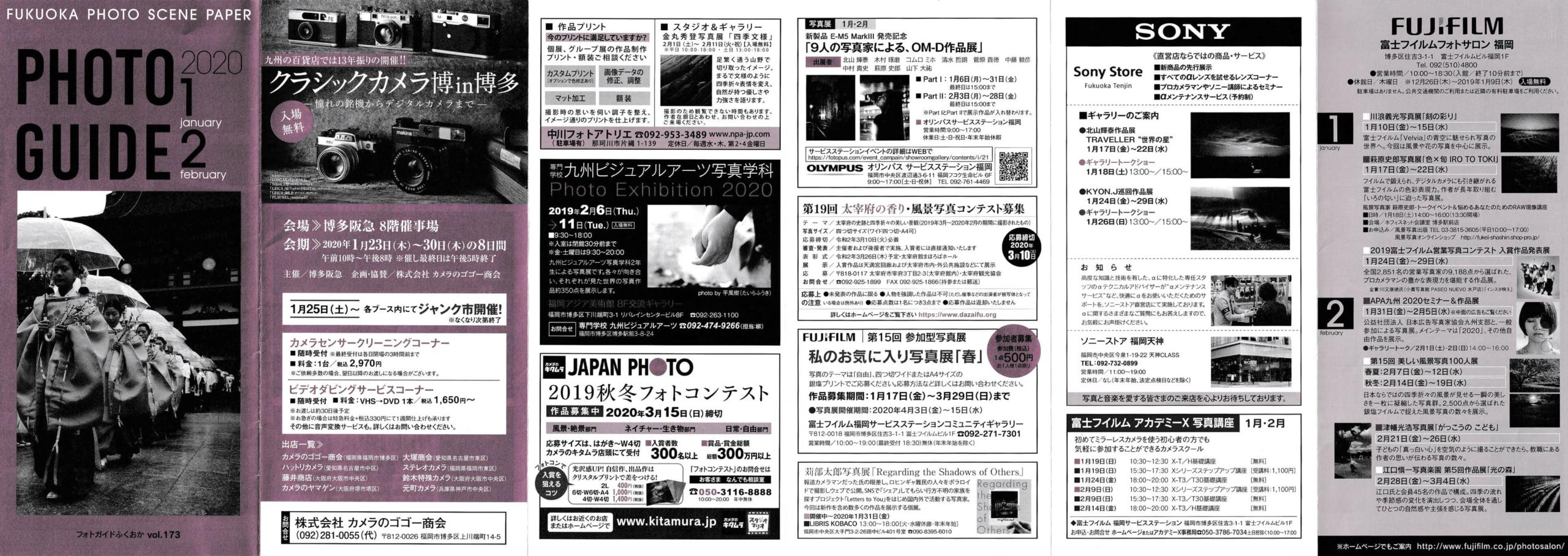 フォトガイドふくおか|アーカイブ|vol173