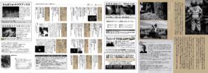 フォトガイドふくおか|アーカイブ|vol174