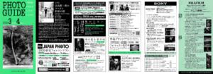 フォトガイドふくおか アーカイブ vol174