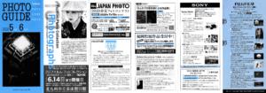 フォトガイドふくおか アーカイブ vol175