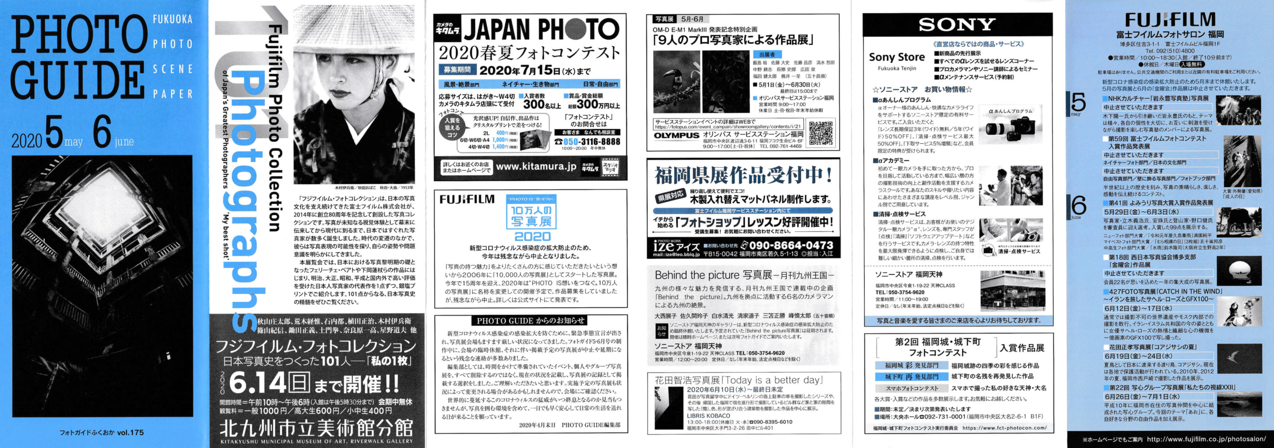 フォトガイドふくおか|アーカイブ|vol175