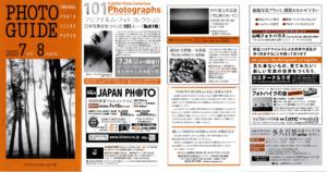 フォトガイドふくおか アーカイブ vol176