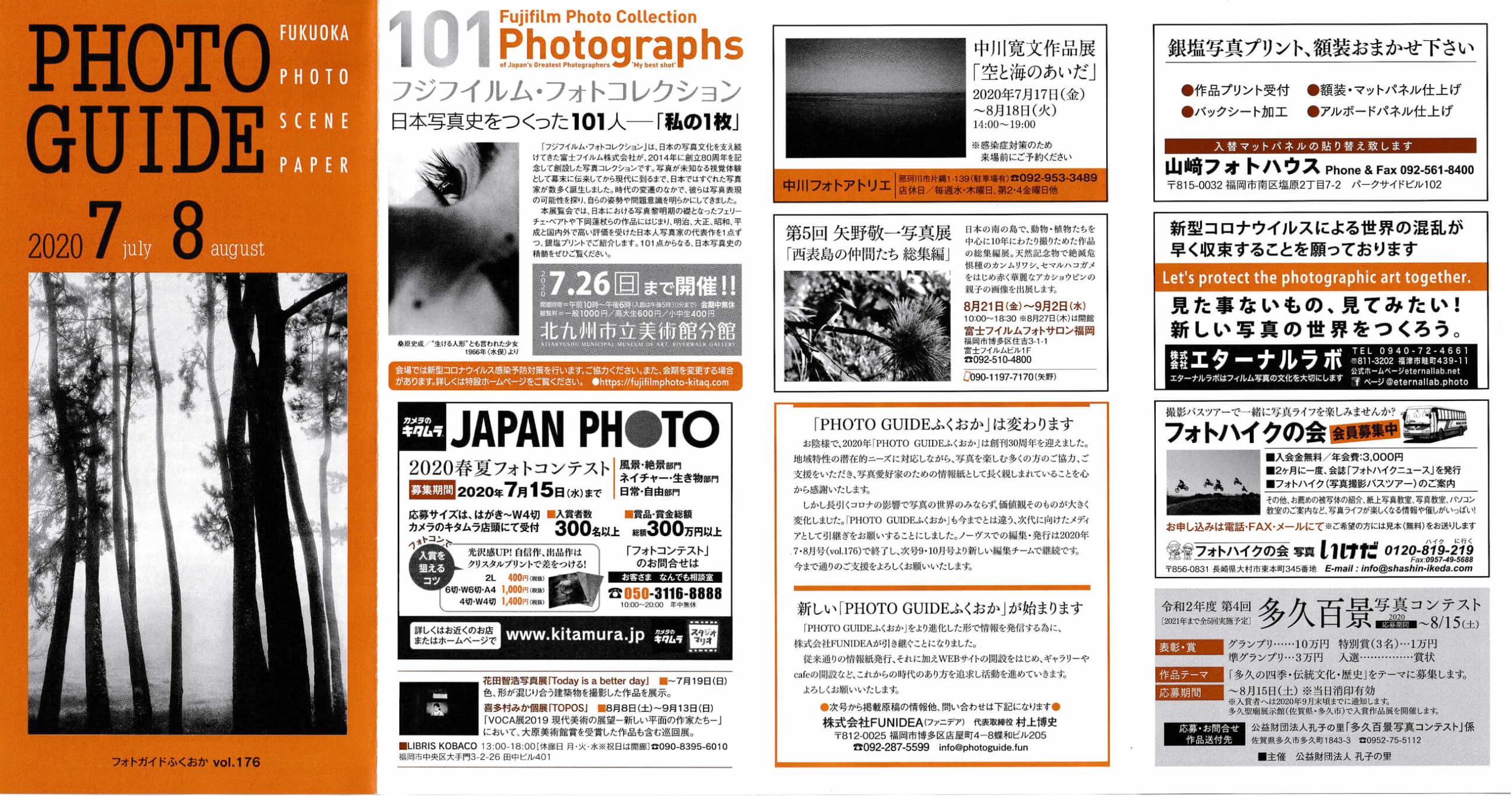 フォトガイドふくおか|アーカイブ|vol176
