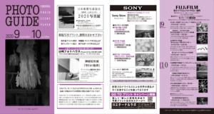 フォトガイドふくおか|アーカイブ|vol177