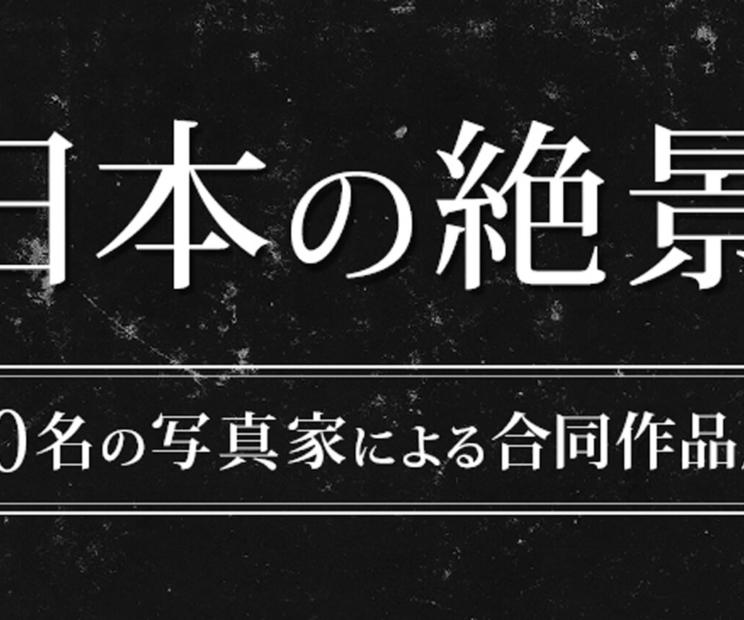 sony-202011-日本の絶景