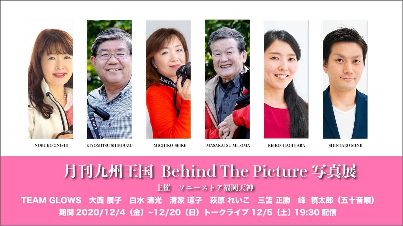 sony-202012-月刊九州王国  Behind The Picture  写真展